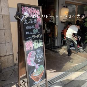 フレンチシェフが作る鯛担麺専門店「 抱きしめ鯛」(肥後橋)