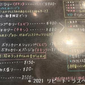 大阪で人気のスパイスカリー「ボタニカリー」