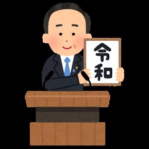 菅新総理の「苦労人詐欺」で思い出した 過去の「クビ」の失敗談