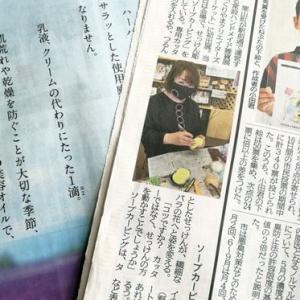 北海道新聞に生徒さんが!