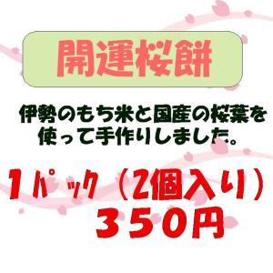 桜餅、販売しています。静かに営業中