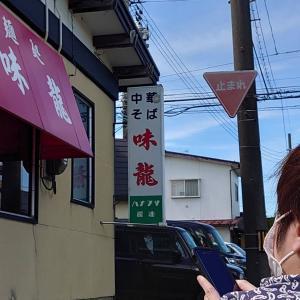 【酒田市錦町】味龍さんのワンタンメン