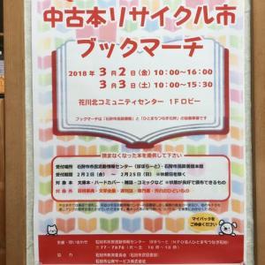 第9回中古本リサイクル市ブックマーチ