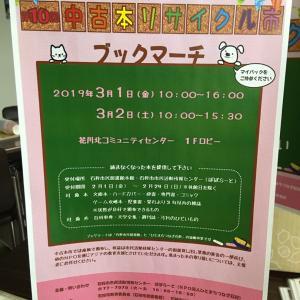 第10回中古本リサイクル市ブックマーチ