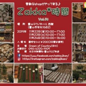 Zakka *時間タンジーさん富山へ