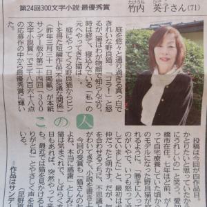 東京新聞(東海・中日新聞)と不思議な出来事