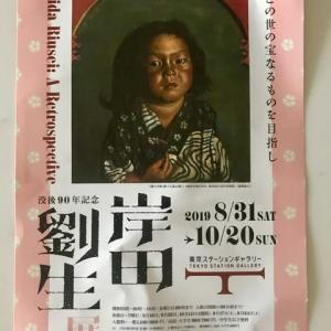岸田劉生展 東京ステーションギャラリー