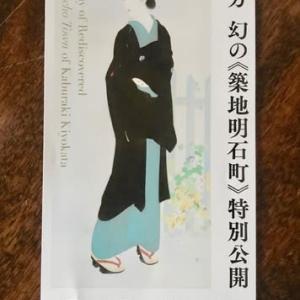 鏑木清方 幻の《築地明石町》特別公開 東京国立近代美術館