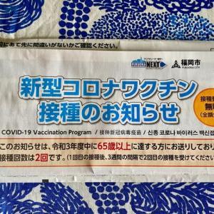 コロナワクチンを接種してきました。
