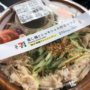 ゆるりダイエット80日目  蒸し鶏とシャキシャキ野菜サラダ