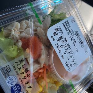 ゆるりダイエット86日目 蒸し鶏のパスタサラダ 明太クリーム 2日目
