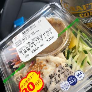 ゆるりダイエット89日目 豚しゃぶのパスタサラダ30円引のお陰?久々69kg代