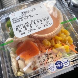 ゆるりダイエット94日目+200g 蒸し鶏のパスタサラダ 明太クリーム