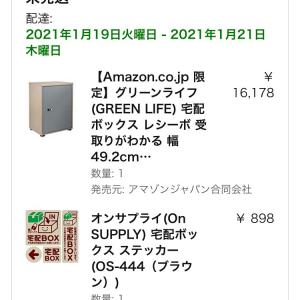 iPhone12・宅配BOX購入 ダイエット195日目
