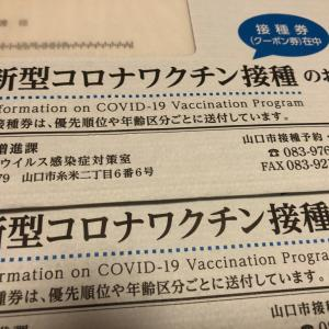 コロナワクチン接種券届きました