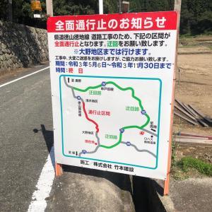 山口県道9号線は幅員2.3m規制