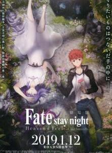 劇場版Fate/stay night Heaven's Feel 2. lost butterfly