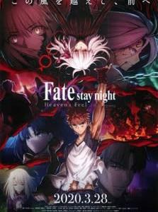 劇場版Fate/stay night Heaven's Feel 3. spring song