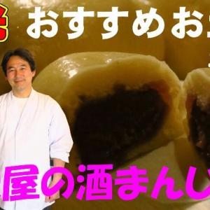 日光のおすすめお土産 #01 湯沢屋の「酒まんじゅう」