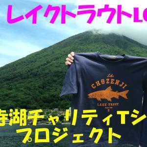 レイクトラウトに恋して!奥日光 中禅寺湖チャリティTシャツプロジェクト!