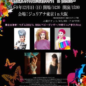 LGBT 女装様必見 イベント情報
