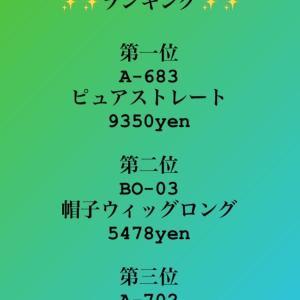 7月度ランキング★