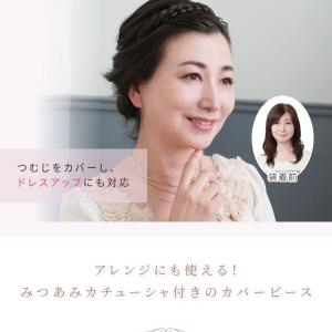 10/30発売予定】【新作!!カチューシャヘアプラス、PG-10入荷★
