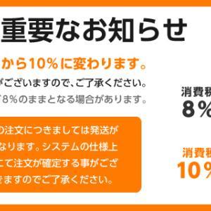 【ご案内】消費税率改正に関する重要なお知らせ