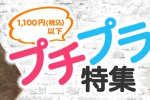 【お知らせ】プチプラコーナーはじめました!