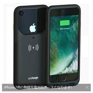 【アウトレット特価情報】装着したらワイヤレス充電対応に! Aircharge