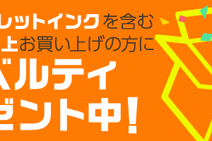 純正アウトレットインク 入荷情報(20/01/23)