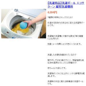 【今日は衣類乾燥機の日】洗濯用品特集!