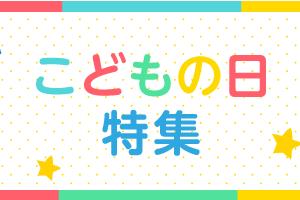 【こどもの日特集】オススメ商品のご紹介3