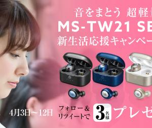 【キャンペーンのお知らせ】M-SOUNDSワイヤレスイヤホンMS-TW21が当たるチャンス