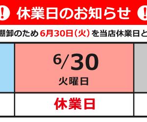 【休業日のお知らせ】e-Plaisir(イー・プレジール)Yahoo店