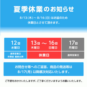 【夏季休業のお知らせ】e-Plaisir(イー・プレジール)Yahoo店