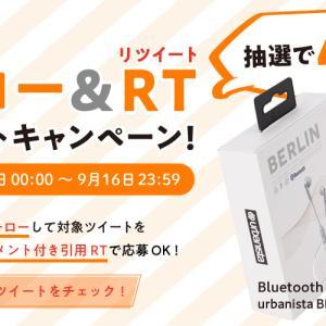 【おしらせ】Bluetoothイヤホン プレゼントキャンペーン