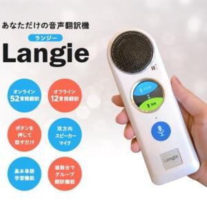 【取り扱い商品のご紹介】Langie(ランジー) 第7回(全7回)