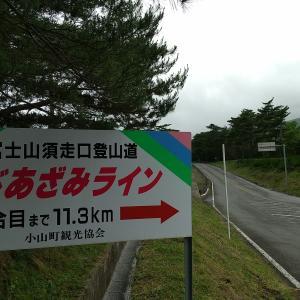 富士山~須走口本七合目~