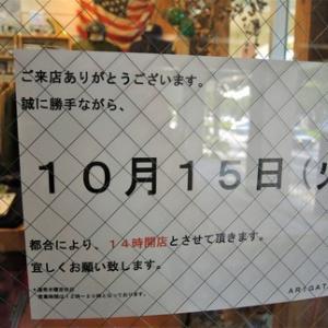 10月15日(火)14時開店です。
