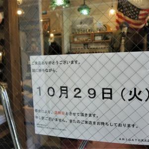 10月29日(火)お休みします。