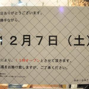 7日(土)13時オープンです。