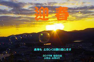 初日の出は今年も上佐山(*^_^*)