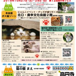 高円寺フェス にゃんこエイド7参加します