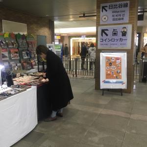 恵比寿駅西口改札構内で出展中