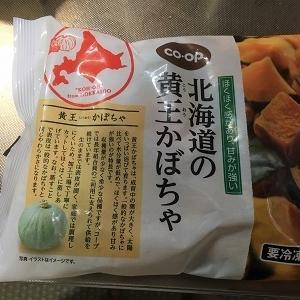 COOPの冷凍野菜「北海道の黄王かぼちゃ」は優れ物