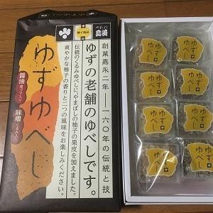 今日のお菓子 やまぼし島崎「ゆずゆべし」