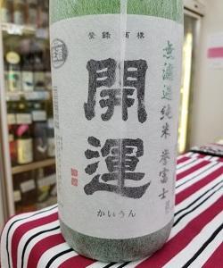 開運の無濾過純米シリーズ【第二弾】!