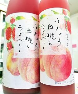 白桃&ラズベリー♪