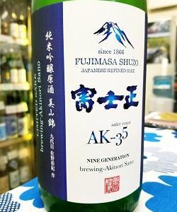 富士正の夏酒!